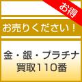 金・銀・プラチナ買取110番